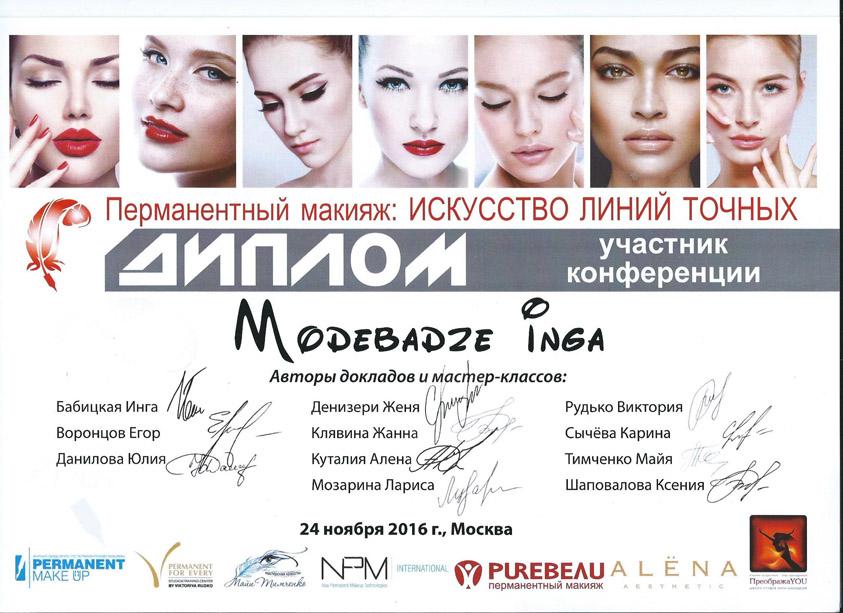 Работа в новокузнецке мастером по перманентному макияжу