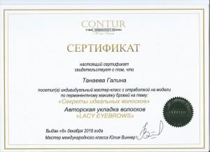 Сертификаты Галины Танаевой