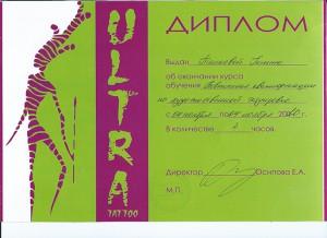 Диплом о повышении квалификации Галины Танаевой в Ultra Tattoo