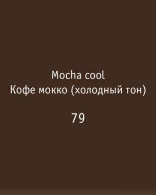 Pigment 79 mocha cool FEELGOOD