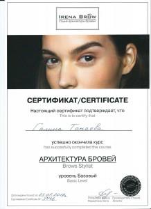 sertyfikat1